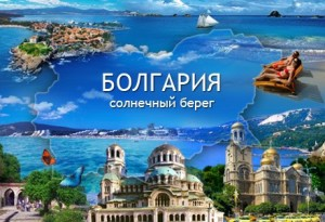 Bulgary